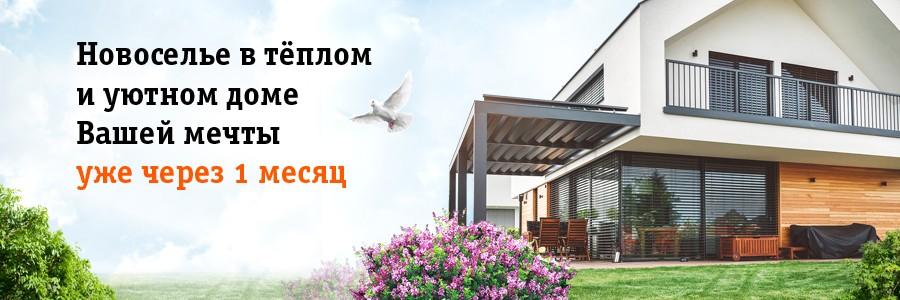 novosele_v_teplom_dome