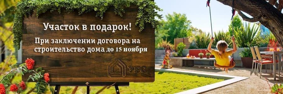 uchastok_v_podarok